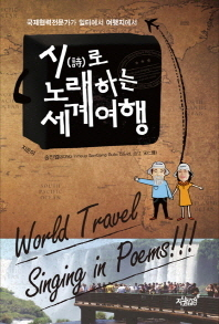 시로 노래하는 세계여행(국제협력전문가가 일터에서 여행지에서)