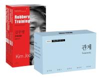 아시아 한국 대표 소설 110 소세트. 13: 관계