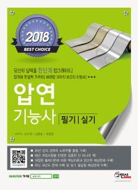 압연기능사 (필기/실기)(2018)