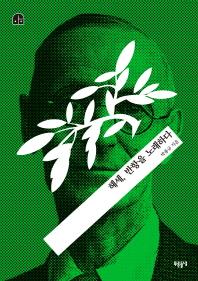 헤세, 반항을 노래하다(박홍규의 호모 크리티쿠스 4)