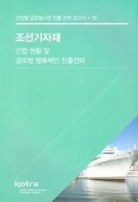 조선기자재 산업 현황 및 글로벌 밸류체인 진출전략(산업별 글로벌시장 진출 전략 보고서 10)