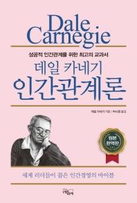 데일 카네기 인간관계론(완역판)