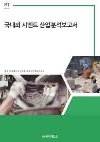 국내외 시멘트 산업분석보고서(BT Report)