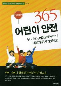 어린이 안전 365