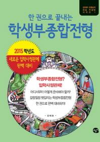 학생부종합전형(2015)(한 권으로 끝내는)(강태호 선생님의 대입 컨설팅 시리즈 1)