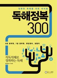 독해정복 300(2015)