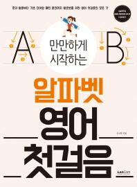 만만하게 시작하는 알파벳 영어 첫걸음