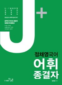 정채영 국어 어휘 종결자 #