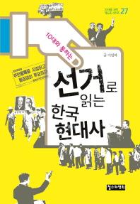 선거로 읽는 한국 현대사(10대와 통하는)(10대를 위한 책도둑 시리즈 27)
