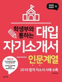 대입자기소개서 인문계열(학생부와 통하는)(입시정보 따라잡기 2)