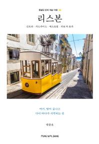 리스본(풍월당 문화 예술 여행 2)