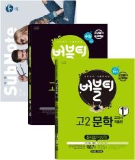 고2 문학 내신대비 기출문제집(신사고 이숭원) 세트(2021)(버블티)(전2권)