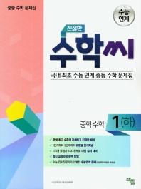 중학 수학1(하)(2020)(친절한 수학씨)