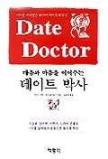 데이트박사