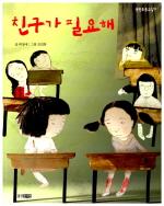 친구가 필요해(북리펀드도서 10월)(웅진푸른교실 9)