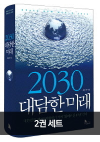 [세트] 2030 대담한 미래