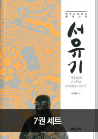 [세트] 한 권으로 읽는 중국 고전