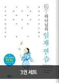 [세트] 크리스찬 클래식 시리즈