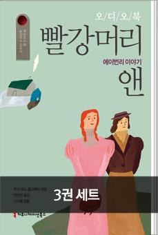 [세트] 빨강머리 앤 에이번리 이야기 오디오북 세트