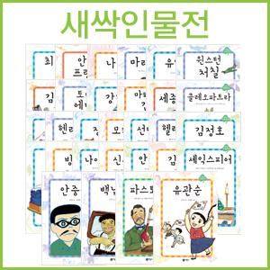 초등학교 저학년 위인전 새싹인물전 전30권 세트판매