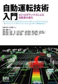 自動運轉技術入門 AI×ロボティクスによる自動車の進化
