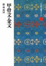 中國法書ガイド1 甲骨文 金文