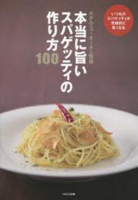 [해외]本當に旨いスパゲッティの作り方100 いつものスパゲッティが究極的に旨くなる