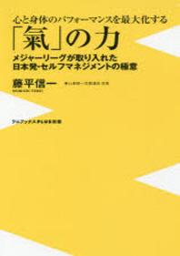 心と身體のパフォ-マンスを最大化する「氣」の力 メジャ-リ-グが取り入れた日本發.セルフマネジメントの極意