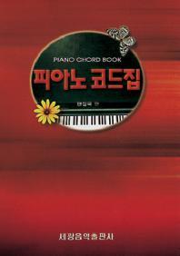 피아노 코드집