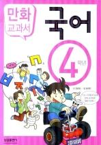 국어 4학년(만화 교과서)