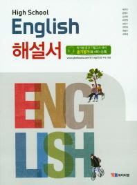 High School English(고등 영어) 해설서(박준언)