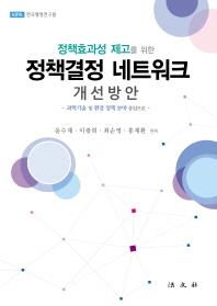정책결정 네트워크 개선방안(정책효과성 제고를 위한)(양장본 HardCover)