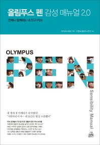 올림푸스 펜 감성 매뉴얼 2.0(CD1장포함)