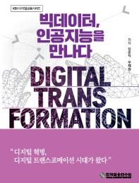 빅데이터, 인공지능을 만나다(KBI 디지털금융시리즈)