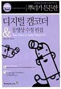 뿌리가 튼튼한 디지털 캠코더 & 동영상 수정 편집(CD-ROM 2장 포함)