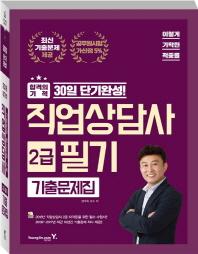직업상담사 2급 필기 기출문제집(2018)(이기적 in)