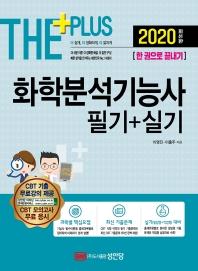 화학분석기능사 필기+실기 한 권으로 끝내기(2020)(The Plus)