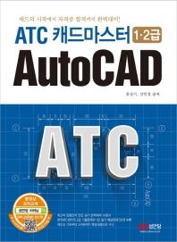 ATC 캐드마스터 1급 2급 AutoCAD