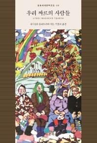 우리 짜르의 사람들(을유세계문학전집 69)(양장본 HardCover)