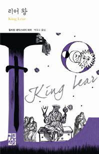 리어 왕(열린책들 세계문학 201)(양장본 HardCover)