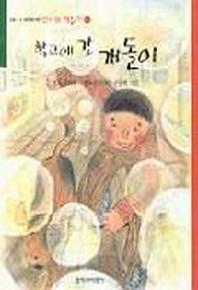학교에 간 개돌이 (신나는 책읽기 1)