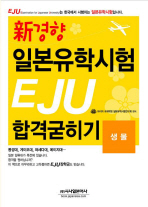 생물: 신경향 일본유학시험 EJU 합격굳히기