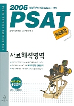 PSAT 파워특강(자료해석영역)