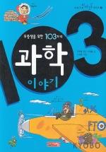 과학이야기(우등생을 위한 103가지)(고루고루 비타민 시리즈 2)