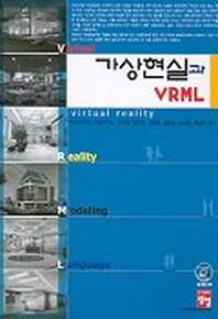 가상현실과 VRML