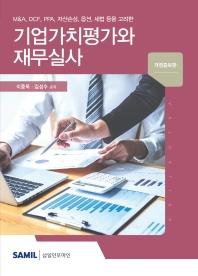 기업가치평가와 재무실사(2020)(개정증보판)(양장본 HardCover)