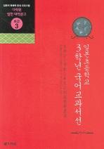 일본초등학교 3학년 국어교과서선(다락원 일한 대역문고 초급 3)