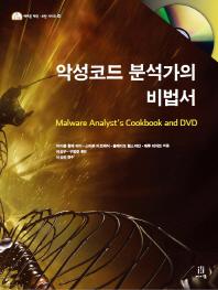 악성코드 분석가의 비법서 /cd 포함 /새책수준  ☞ 서고위치:Si 4