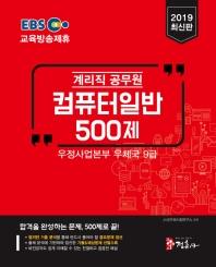 계리직 공무원 컴퓨터일반 500제(2019)