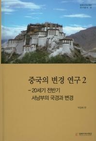 중국의 변경 연구. 2(동북아역사재단연구총서 95)(양장본 HardCover)
